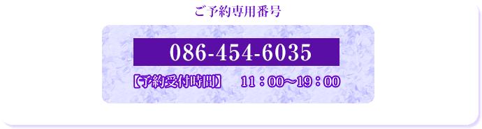 ご予約電話番号&時間イメージ画像